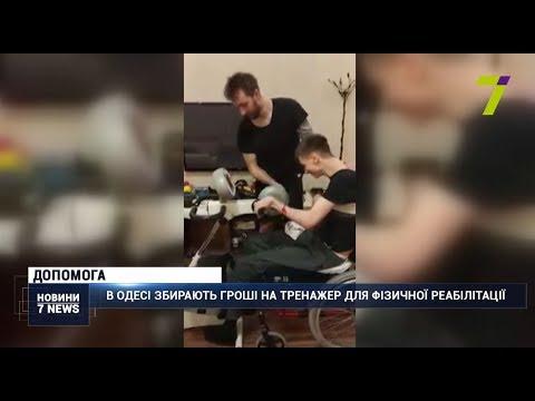 Новости 7 канал Одесса: В Одесі збирають гроші на тренажер для фізичної реабілітації