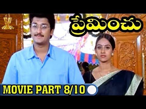 Preminchu Full Movie Part 8/10   Sai Kiran   Laya   Rupa   Murali Mohan   D. Rama Naidu