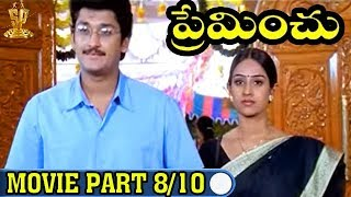 Preminchu Full Movie Part 8/10 | Sai Kiran | Laya | Rupa | Murali Mohan | D. Rama Naidu