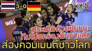 ส่องคอมเมนต์ชาวโลก-หลังทีมชาติไทยเอาชนะทีมชาติเยอรมนี-3-เซตรวดประเดิมนัดแรกในศึกnvl-2019