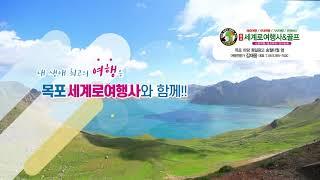 BNB[케이블광고TVCF] 목포MBC 세계로여행사&am…