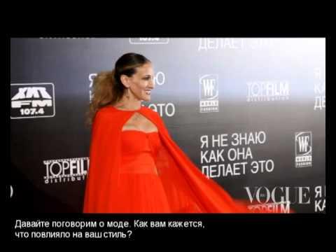Сара Джессика Паркер: видео эксклюзивного интервью Vogue