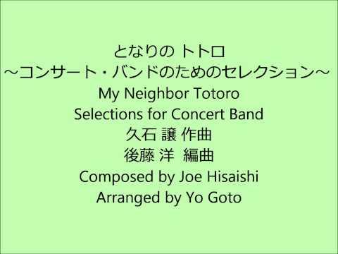 My Neighbor Totoro -- Selections for Concert Band - Joe Hisaishi, arr. by Yo Goto