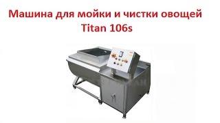 Оборудование для мойки овощей и салатов Titan 106s