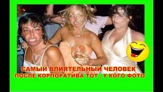 ★ ржач ! ПЬЯНЫЕ ДЕВУШКИ ПРИКОЛЫ # 5 ! угарные демотиваторы