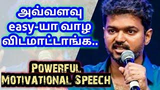 Ilayathalapathi Vijay Motivational Speech |Inspirational Life