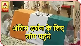 Atal Bihari Vajpayee : People Reach From Various States To Pay Respects | ABP News