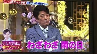 石田壱成とのクリスマスデート2 飯村貴子 検索動画 21