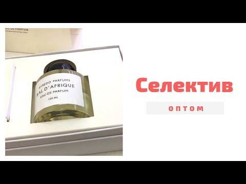 Селективная парфюмерия оптом. Духи Byredo оптом