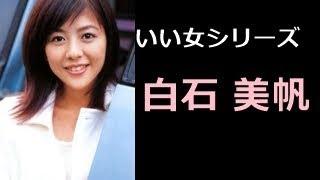 白石 美帆 写真集!(しらいし みほ)MIHO SHIRAISHI 白石美帆 検索動画 1