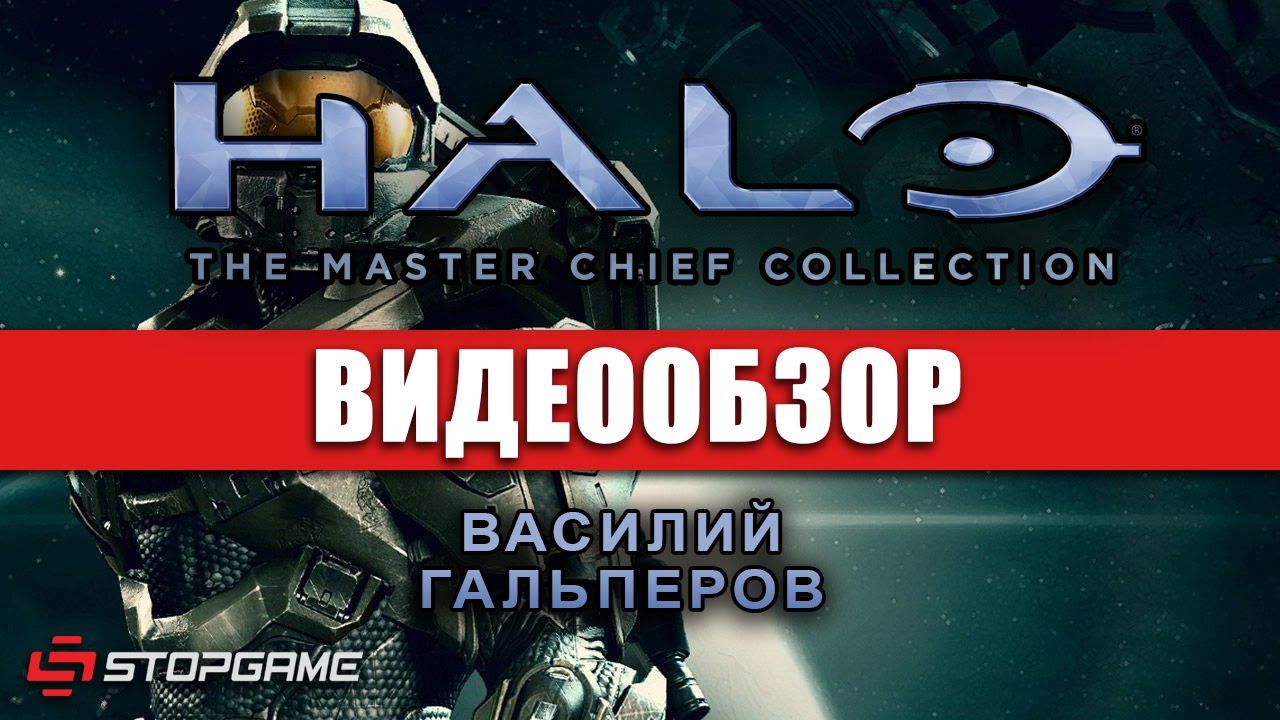 Обзор игры Halo: The Master Chief Collection