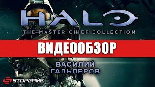 Обзор игры Halo The Master Chief Collection
