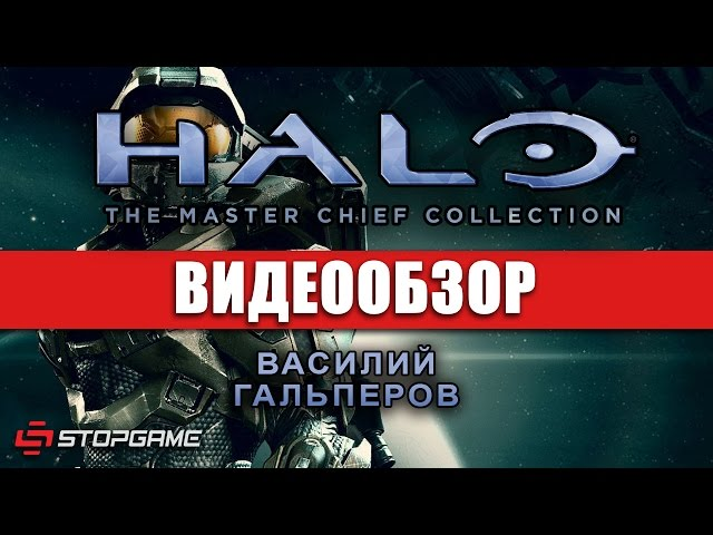 Halo: The Master Chief Collection (видео)