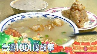 (網路搶先版)鹹粿阿嬤 炸饅頭阿姨 傳統美食生命力-台灣1001個故事-20181223【全集】