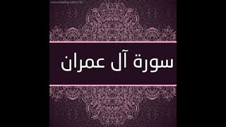 #القارئ_اسلام_صبحي                                        سورة آل عمران شبيه بصوت اسلام صبحي