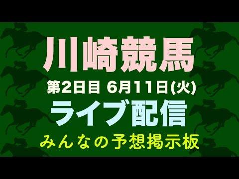 南関競馬 ライブ