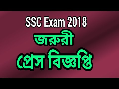 Breaking News For SSC Exam 2018 | Education BD