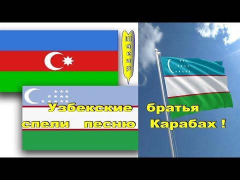 Узбекские   братья     спели   песню    Карабах !
