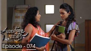 Konkala Dhoni | Episode 74 - (2018-02-06) | ITN Thumbnail