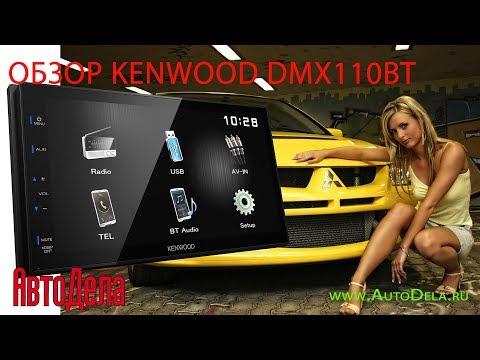 Обзор  KENWOOD DMX110BT – мультимедиа-ресивер 2-DIN