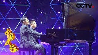 《中国文艺》 20190510 追梦大舞台| CCTV中文国际