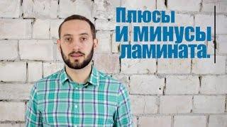 видео Что такое ламинат, его преимущества и недостатки, плюсы и минусы.