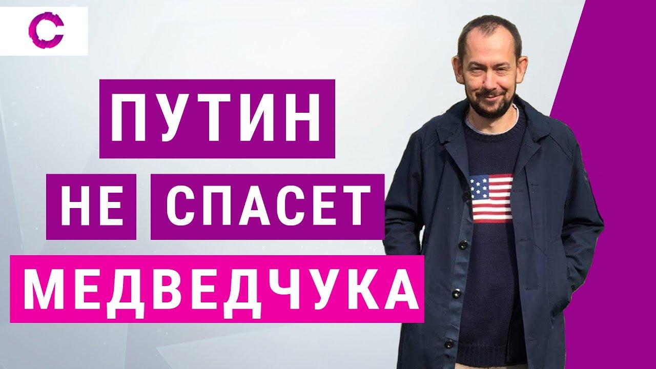 Путин, Медведчук, Лавров, СНБО и новые санкции