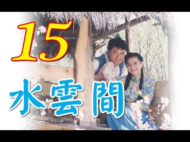 『水雲間』 第15集(馬景濤、陳德容、陳紅、羅剛等主演) #跟我一起 #宅在家