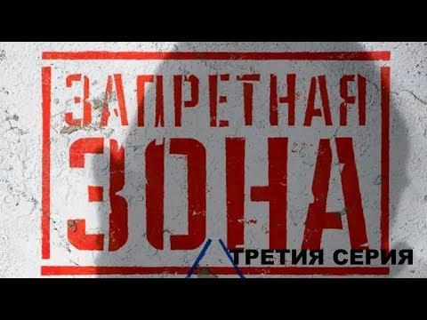 СЕРИАЛ ЗАПРЕТНАЯ ЗОНА - 3 СЕРИЯ