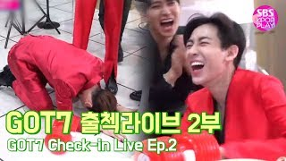 (ENG SUB)[EP02] GOT7 출첵라이브 2부 (GOT7 Inkigayo Check-in LIVE Ep.2)