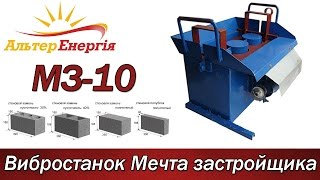 Вибростанок Мечта застройщика МЗ-10