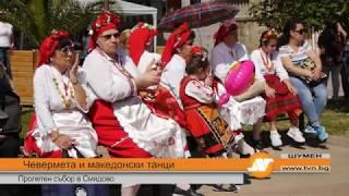 Чевермета и македонски танци