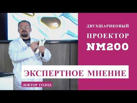 Полезные свойства двухшарикового проектор NM200 #нугабест