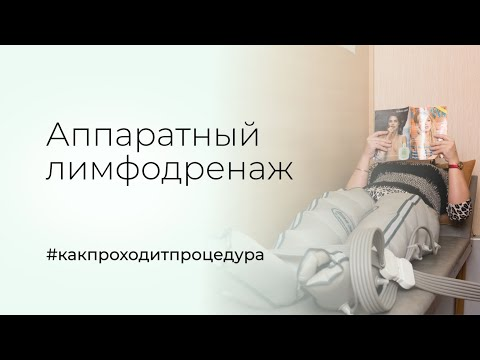 Прессотерапия в Брянске. Лечение отеков, варикоза