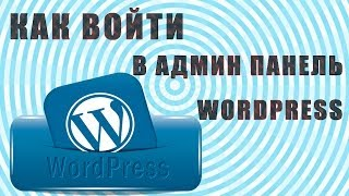 видео войти в wordpress