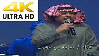 ابو بكر سالم - ياسمار حفلة قطر 2008  (4K)