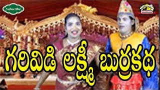 Garividi Narsingarao burrakatha l Village Traditional Drama l Srimatha l Musichouse27