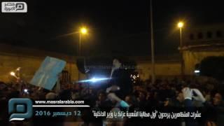 مصر العربية | عشرات المتظاهرين يرددون