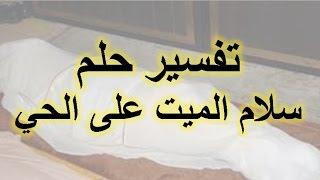 تفسير حلم سلام الميت على الحي حلم سلام الحي على الميت حلم تقبيل الميت Youtube