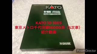 鉄道模型 KATO 東京メトロ千代田線16000系(5次車)を購入!紹介動画です!