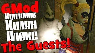 GMod! The Guests! (Куплинов, Колян и Алекс)