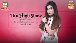 Bro High Show - ឈីន​ រតនៈ [OFFICIAL AUDIO]