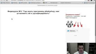 10 видео-уроков по фотошоп бесплатно