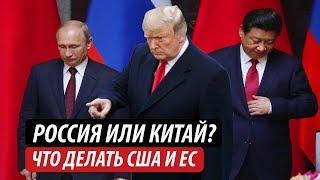 Россия или Китай? Что делать США и ЕС