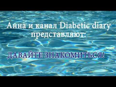 #1 Сахарный диабет 1 типа, личный опыт - дневник диабетика 1 типа