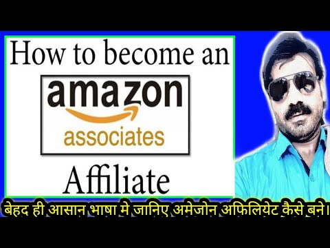 amezon affiliate program tutorial | amezon affiliate account kaise banaye | #KUMARSHAILENDRA