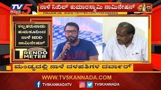 ಮಂಡ್ಯದಲ್ಲಿ ದಳಪತಿಗಳ ದರ್ಬಾರ್ | Mandya | TV5 Kannada