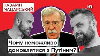 Почему невозможно договариваться с Путиным? | Двойные стандарты