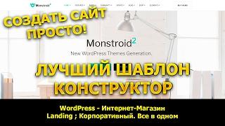видео Magazine — функциональная тема для WordPress