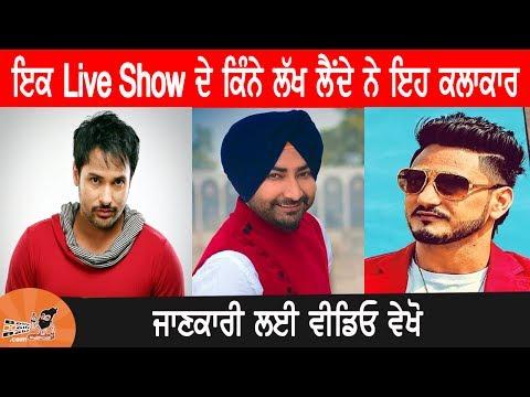 Ranjit Bawa | Amrinder Gill | Kulwinder Billa | ਅਖਾੜੇ ਦਾ ਰੇਟ | One Live Show Price | Balkar Khaira